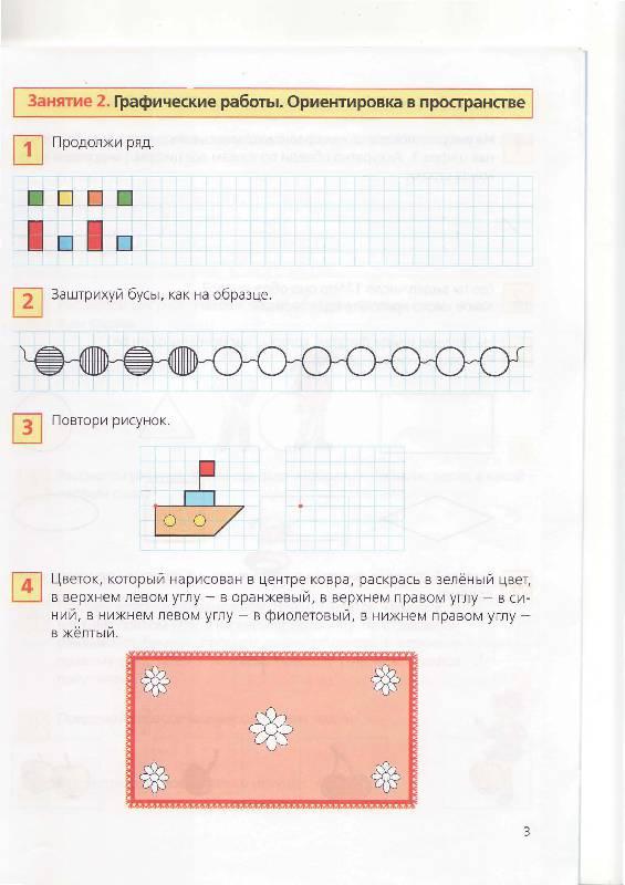Иллюстрация 1 из 32 для Занимательная математика: Рабочая тетрадь для детей 4-5 лет - Константин Шевелев | Лабиринт - книги. Источник: Р.  Светлана