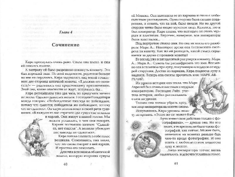 Иллюстрация 1 из 8 для Кира и секрет бублика. Построение характера в 7 шагов - Бодо Шефер | Лабиринт - книги. Источник: zingara