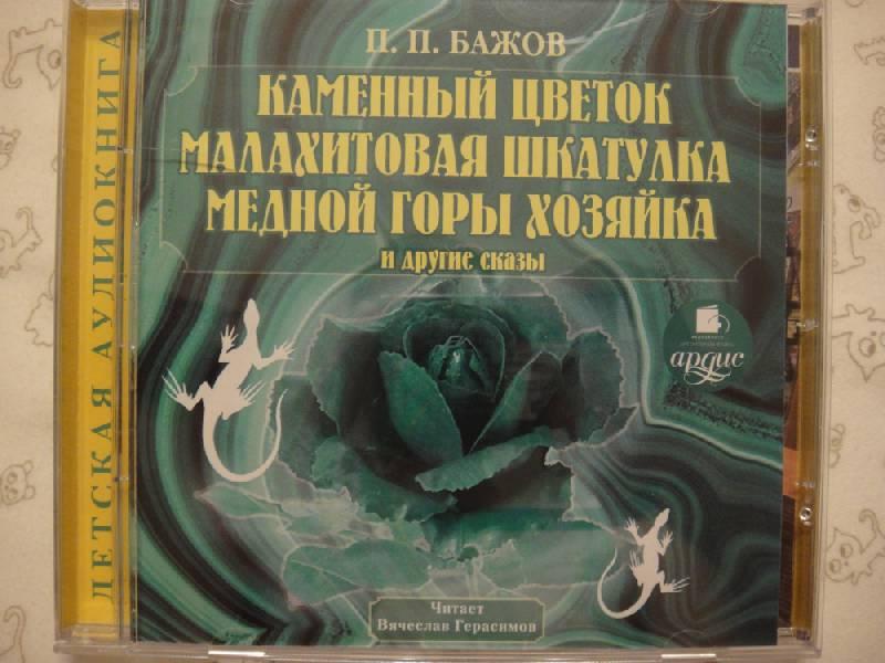 Аудиокнига бажов каменный цветок