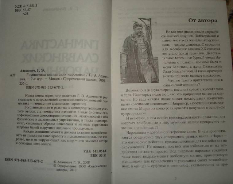 Иллюстрация 1 из 20 для Гимнастика славянских чаровниц - Геннадий Адамович   Лабиринт - книги. Источник: Светлица