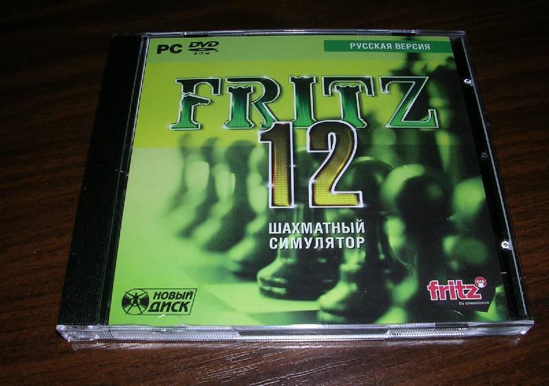 Иллюстрация 1 из 2 для Fritz 12 (DVD) | Лабиринт - софт. Источник: Karsa