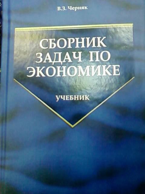 Иллюстрация 1 из 7 для Сборник задач по экономике - Виктор Черняк | Лабиринт - книги. Источник: lettrice