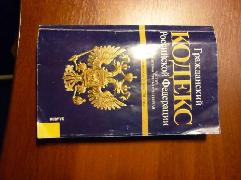 Иллюстрация 1 из 3 для Гражданский кодекс Российской Федерации по состоянию на 20.01.2011 года. Части 1-4 | Лабиринт - книги. Источник: ilnar1771