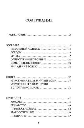 Томас Финк Энциклопедия Для Мужчин