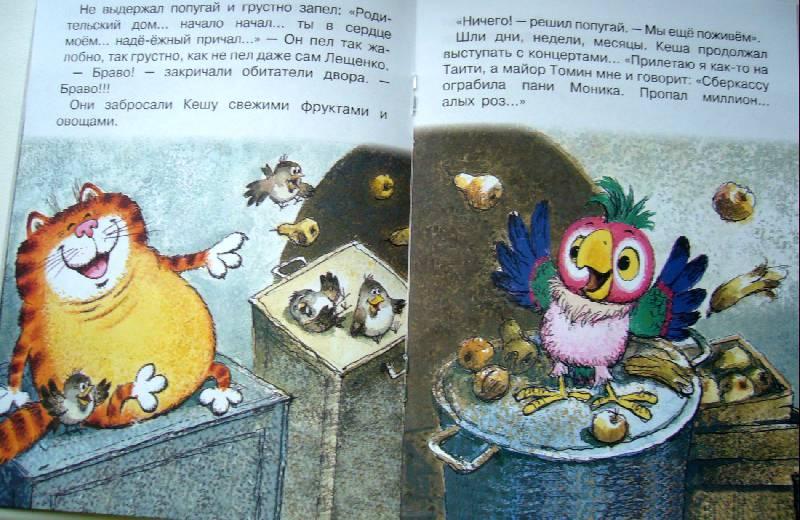 Курляндский возвращение блудного попугая книга скачать бесплатно