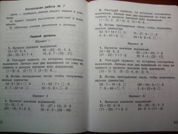 работы контрольные истомина 3 математике по класса решебник для