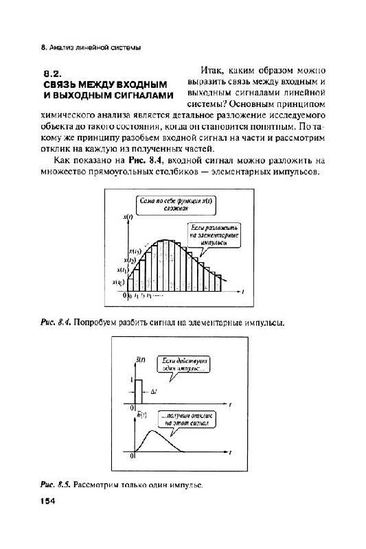 книга юкио сато обработка сигналов первое знакомство