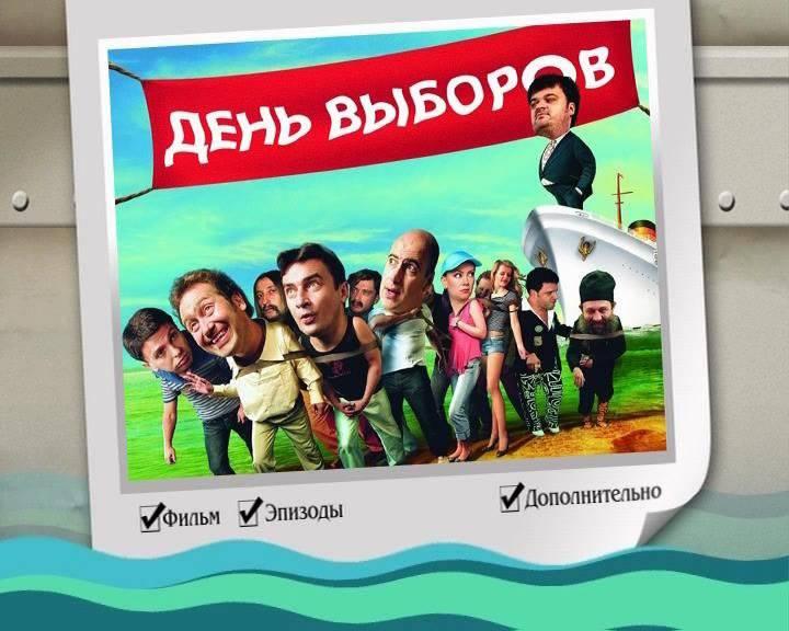 Иллюстрация 1 из 5 для День выборов (DVD) - Олег Фомин | Лабиринт - видео. Источник: DeadNK