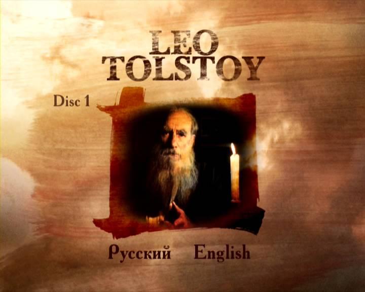 Иллюстрация 1 из 15 для Лев Толстой (DVD) - Сергей Герасимов | Лабиринт - видео. Источник: DeadNK
