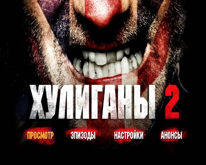 Иллюстрация 1 из 11 для Хулиганы 2 (DVD) - Джесси Джонсон | Лабиринт - видео. Источник: DeadNK