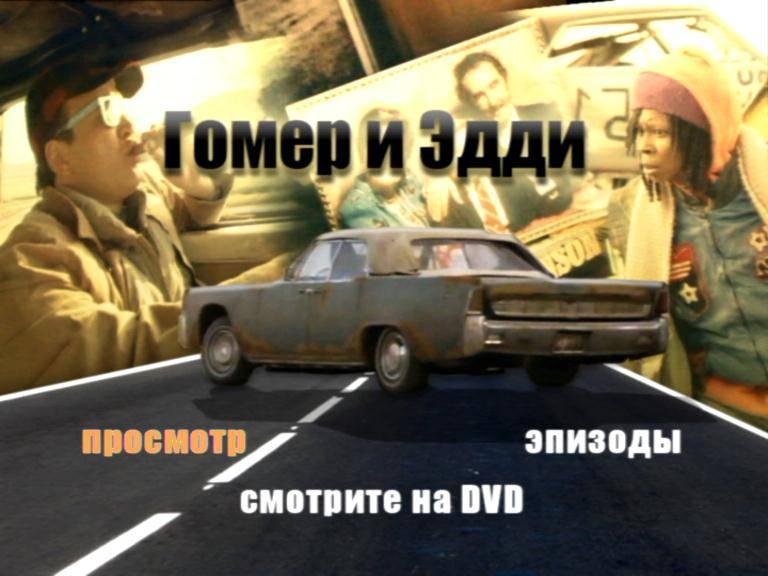 Иллюстрация 1 из 10 для Гомер и Эдди (DVD) - Андрей Кончаловский | Лабиринт - видео. Источник: DeadNK