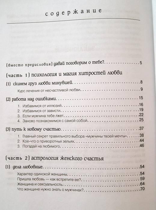 Иллюстрация 1 из 4 для Счастье как оно есть. Астропсихология для женщин - Антонина Величко | Лабиринт - книги. Источник: Lapshova  Elena