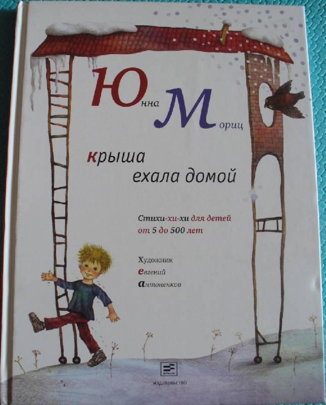 Иллюстрация 135 из 145 для Крыша ехала домой - Юнна Мориц | Лабиринт - книги. Источник: Ни  Оксана