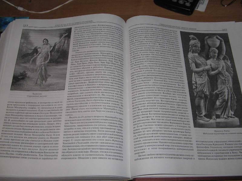 Иллюстрация 1 из 10 для Кто есть кто в мире религий - Константин Рыжов   Лабиринт - книги. Источник: Рыженький