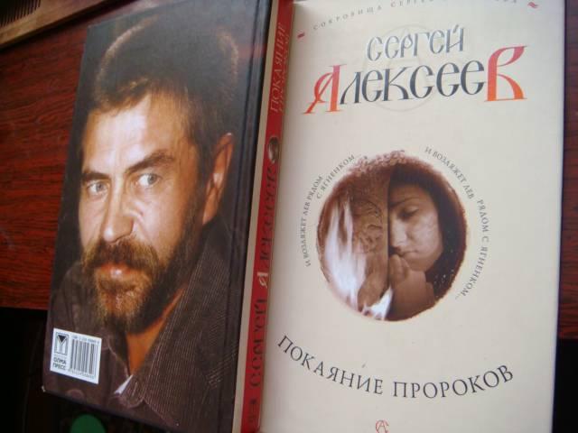 Иллюстрация 1 из 5 для Покаяние пророков - Сергей Алексеев | Лабиринт - книги. Источник: Glitz