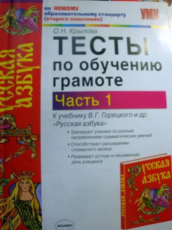 Русская в.г решебник класс и др азбука горецкий 1