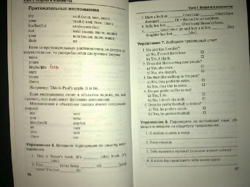 АНГЛИЙСКИЙ ЗА 24 ЧАСА ГРОСВЕНОР СКАЧАТЬ БЕСПЛАТНО