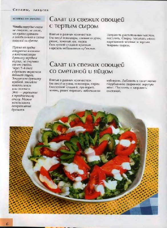 Иллюстрация 1 из 15 для Книга о вкусной домашней пище - Лариса Гаевская | Лабиринт - книги. Источник: Юта