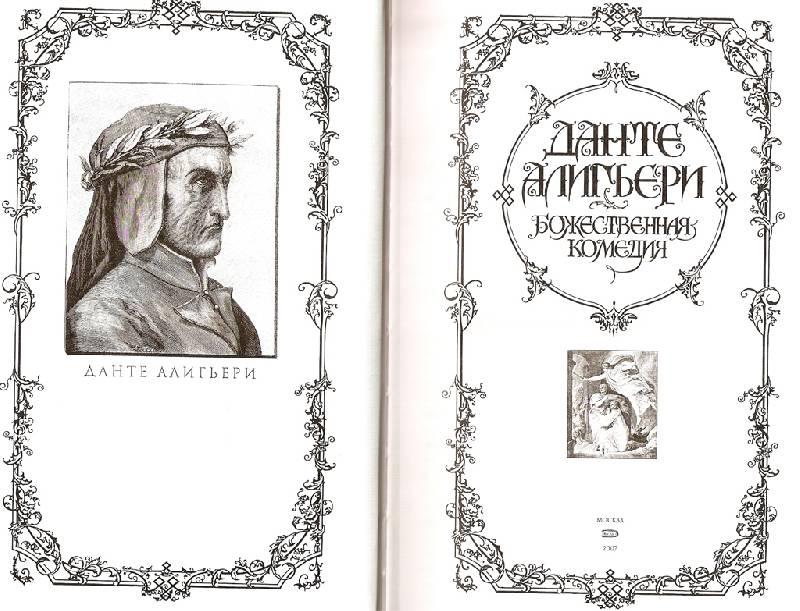 Иллюстрация 1 из 4 для Божественная Комедия - Данте Алигьери | Лабиринт - книги. Источник: Grayswandir