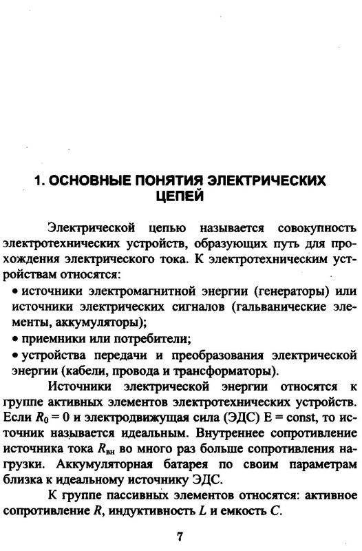 Иллюстрация 1 из 22 для Карманный справочник по электронике и электротехнике - Нефедова, Каменев, Большунова | Лабиринт - книги. Источник: Ялина