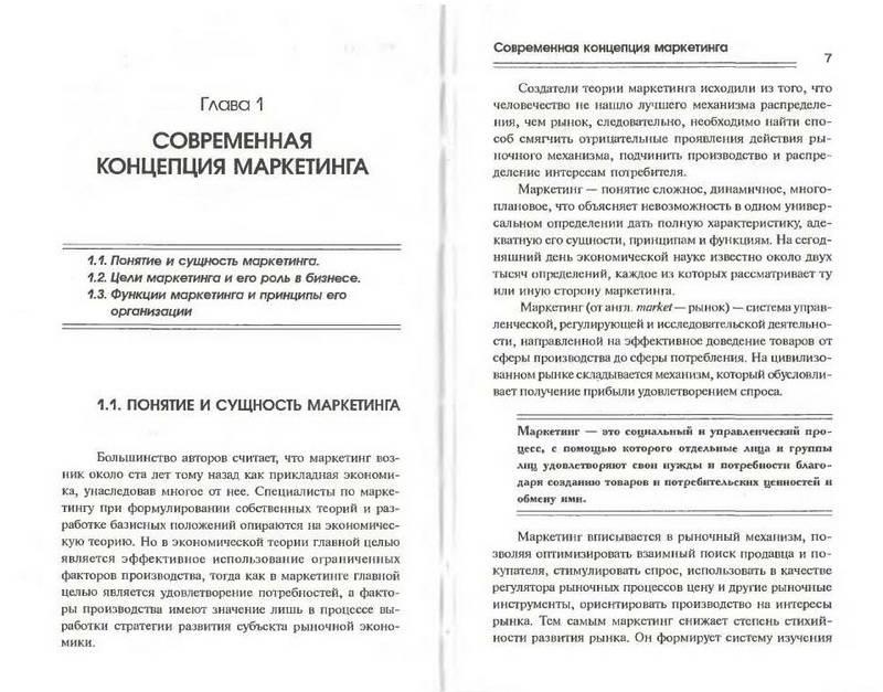 Иллюстрация 1 из 10 для Маркетинг: Учебник - Павленко, Сербиновский, Захаров | Лабиринт - книги. Источник: Ялина