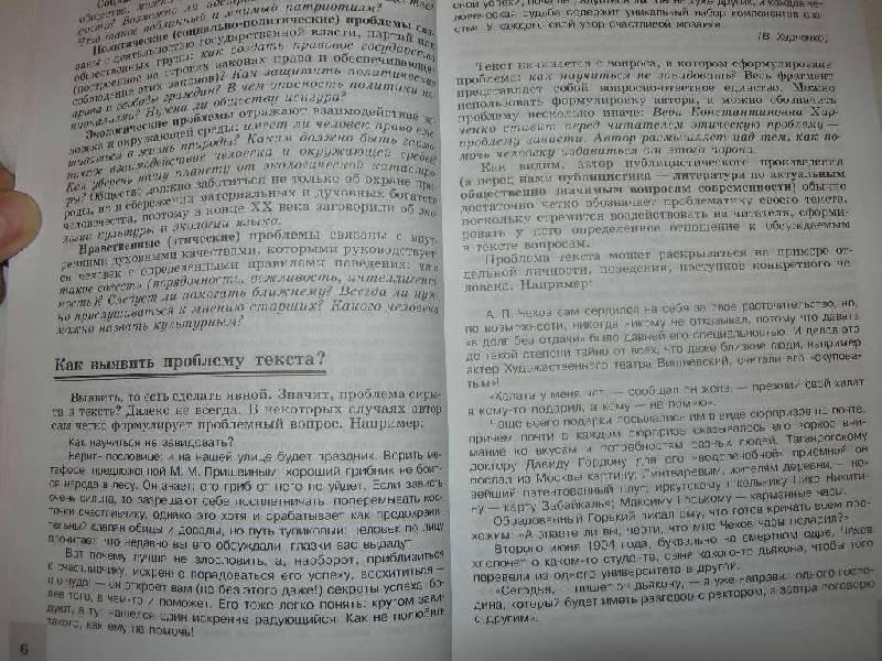 Иллюстрация 1 из 12 для Русский язык: сочинение на ЕГЭ: формулировки, аргументы, комментарии - Андрей Нарушевич | Лабиринт - книги. Источник: Федорова  Татьяна