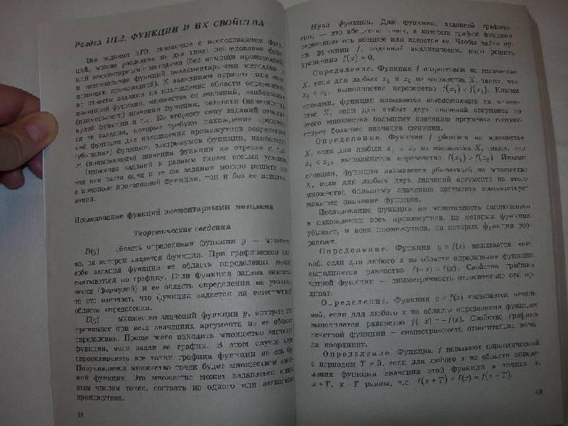 Иллюстрация 1 из 14 для ЕГЭ 2011. Математика. Репетитор - Кочагин, Кочагина | Лабиринт - книги. Источник: Федорова  Татьяна