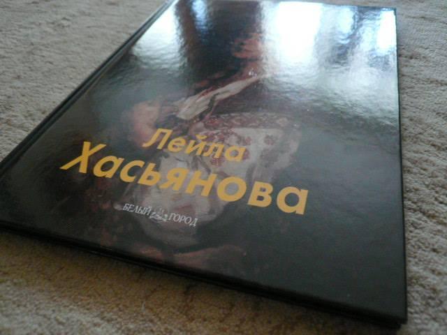 Иллюстрация 1 из 14 для Лейла Хасьянова - Нина Геташвили   Лабиринт - книги. Источник: Nadezhda_S