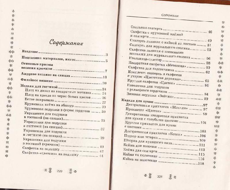 Иллюстрация 1 из 5 для Крючком и спицами для кухни и столовой. Прихватки, салфетки, грелки для чайников - Марина Паланова | Лабиринт - книги. Источник: Marina_P