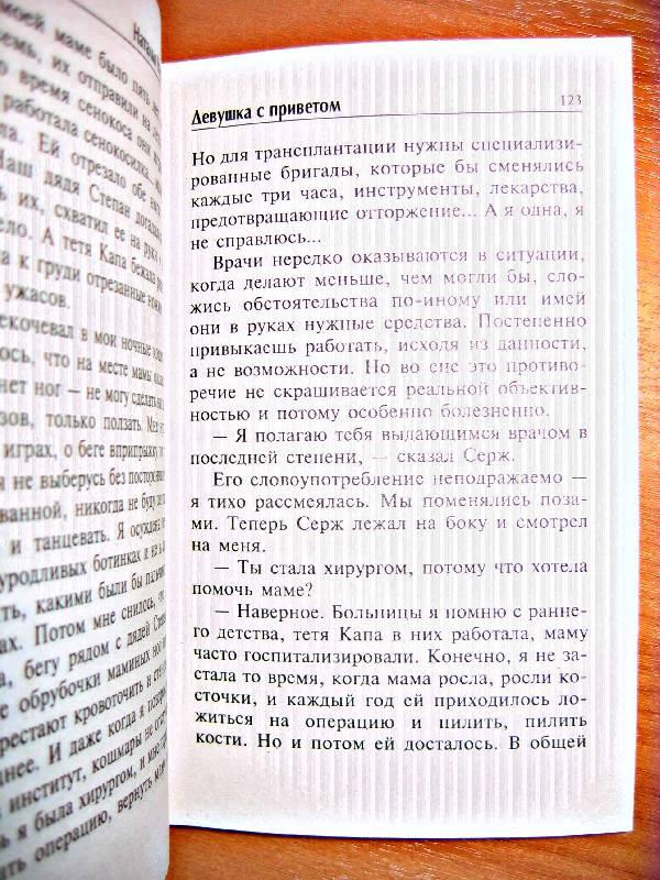 Иллюстрация 1 из 5 для Девушка с приветом - Наталья Нестерова | Лабиринт - книги. Источник: Анастасия2011