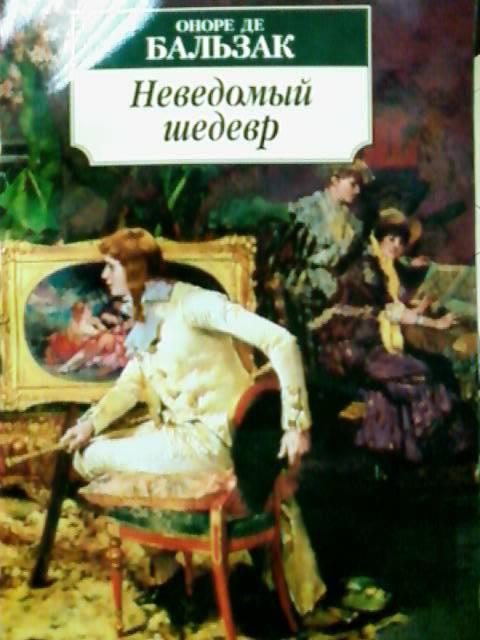 Иллюстрация 1 из 7 для Неведомый шедевр - Оноре Бальзак | Лабиринт - книги. Источник: lettrice