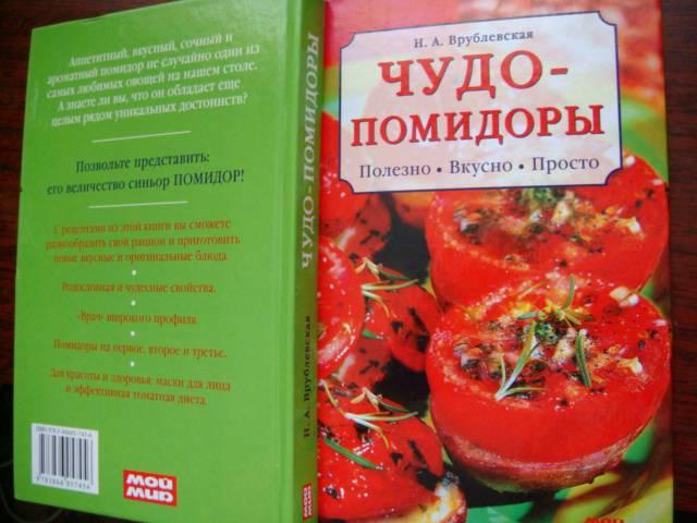 Иллюстрация 1 из 6 для Чудо-помидоры - Наталия Врублевская | Лабиринт - книги. Источник: Glitz