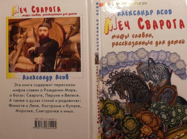 славянская мифология для детей книги декорирующий экран