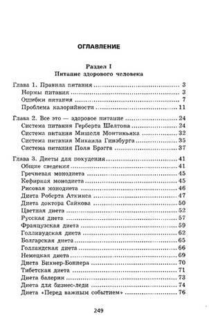 книга диетолога ковалькова худеем с умом
