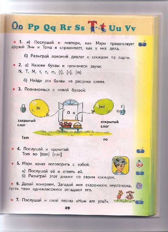 2 класс английский язык горячева