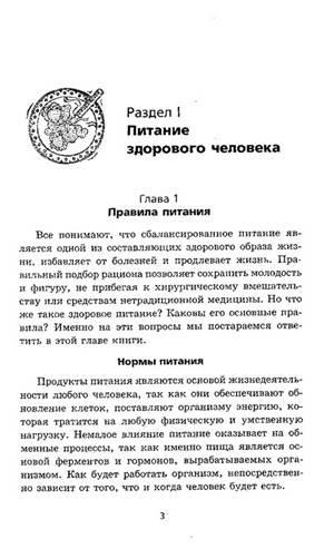 книга диетолога ковалькова худеем