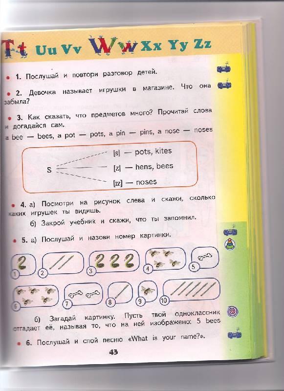 Горячева насоновская гдз ларькина языку 3 класс по ответы английскому