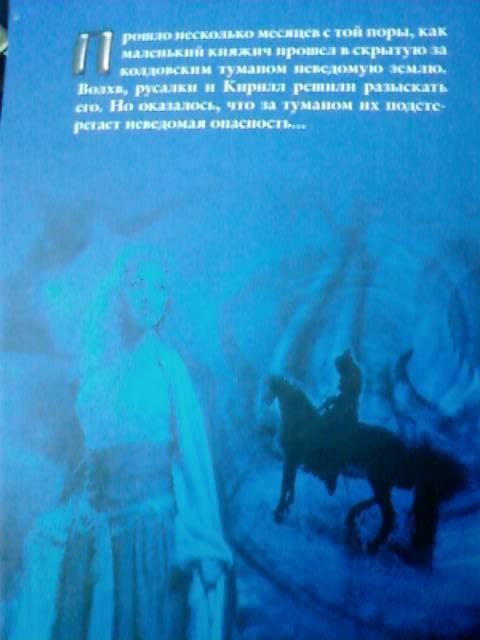 сергей байбаков воины беловодья