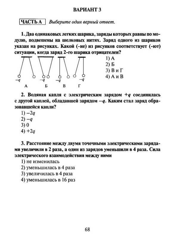 Ответы для контрольных по физике 11 класса ujljdf
