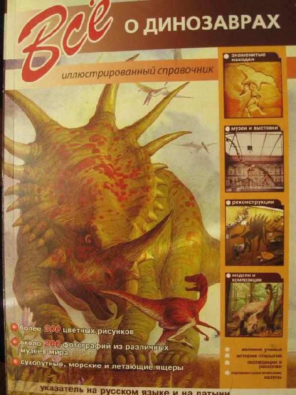 Иллюстрация 1 из 16 для Все о динозаврах   Лабиринт - книги. Источник: МаРысь