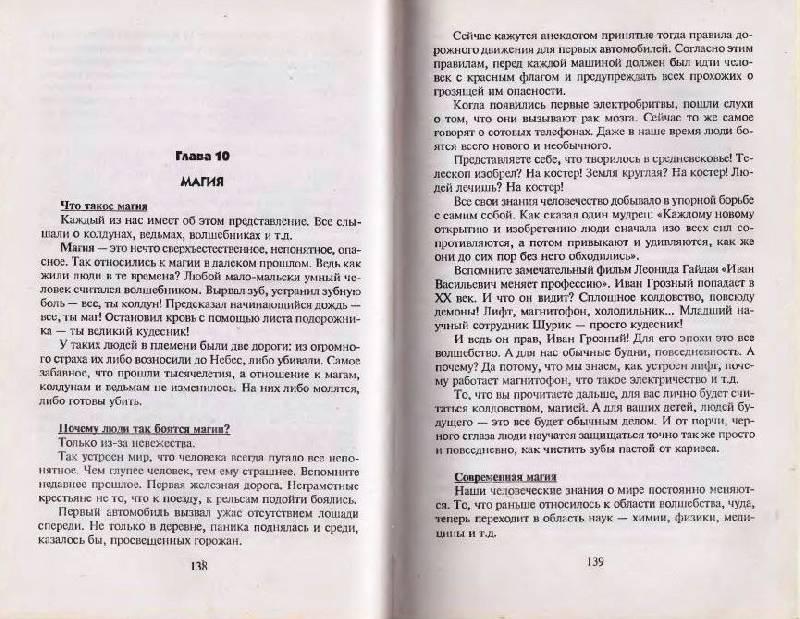 Иллюстрация 1 из 15 для Откровения ангелов-хранителей: Начало - Ренат Гарифзянов | Лабиринт - книги. Источник: Юта