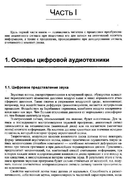 Иллюстрация 1 из 15 для CD-проигрыватели. Схемотехника (+ CD) - Юрий Авраменко | Лабиринт - книги. Источник: Юта