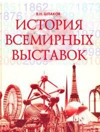 Иллюстрация 1 из 7 для История всемирных выставок - Валерий Шпаков   Лабиринт - книги. Источник: Золотая рыбка
