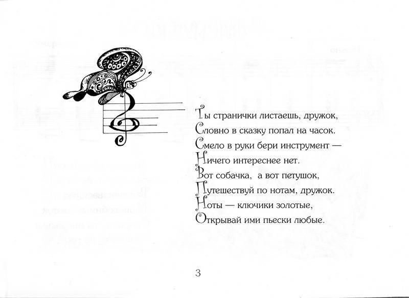 Иллюстрация 1 из 7 для Первая ступенька: Юным аккордеонистам и баянистам - Ольга Шплатова   Лабиринт - книги. Источник: Ялина