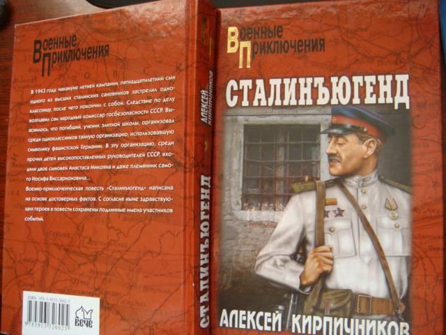 Иллюстрация 1 из 7 для Сталинъюгенд: Повесть - Алексей Кирпичников   Лабиринт - книги. Источник: Glitz
