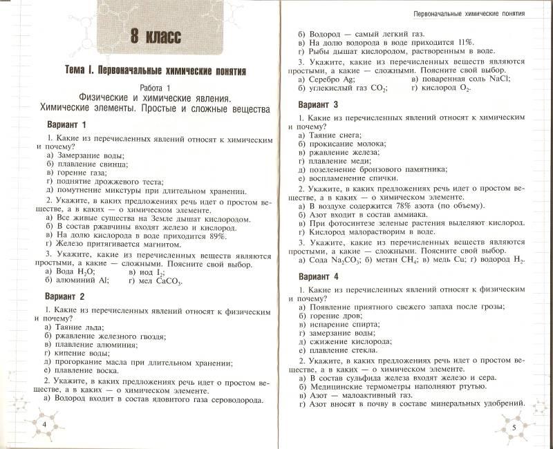 решебник дидактических материалов по химии 8 класс радецкий