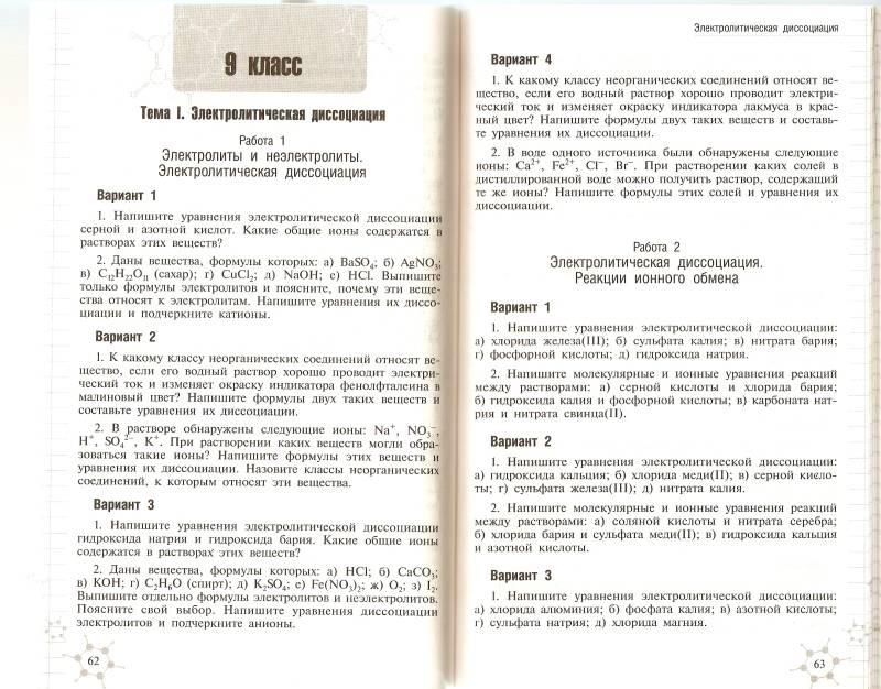 Гдз дидактическому материалу по химии 8 9 радецкий