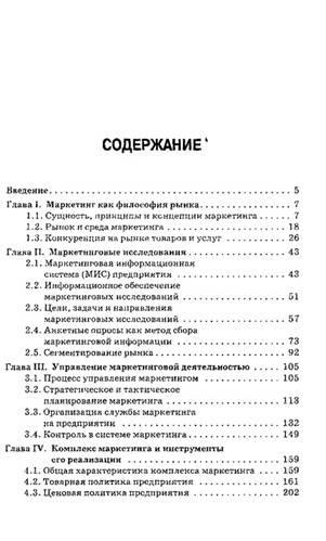 book Elene, translated by