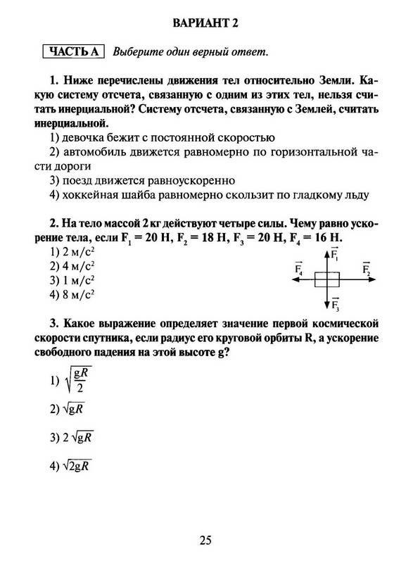 из для Физика класс Контрольные работы в НОВОМ формате  Иллюстрация 5 из 13 для Физика 10 класс Контрольные работы в НОВОМ формате И Годова Лабиринт