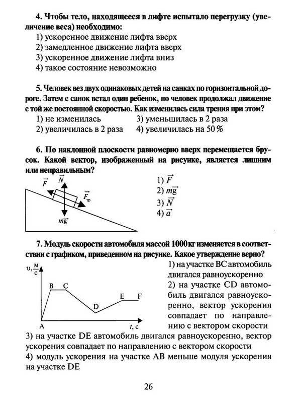 из для Физика класс Контрольные работы в НОВОМ формате  Иллюстрация 6 из 13 для Физика 10 класс Контрольные работы в НОВОМ формате И Годова Лабиринт